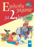 Езикови задачи за 2. клас (ISBN: 9789540122731)