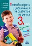 Тестови задачи и упражнения за развитие на речта за 3. клас (ISBN: 9789544268541)