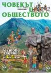 Човекът и обществото Tестови задачи за 3. и 4. клас (ISBN: 9789541805688)