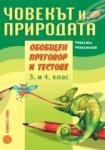 Човекът и природата - обобщен преговор и тестове за 3. и 4. клас (ISBN: 9789541805596)