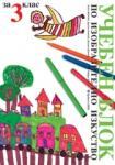 Учебен блок тетрадка по изобразително изкуство за 3. клас (ISBN: 9789541803912)