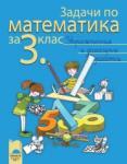 Задачи по математика за 3. клас (ISBN: 9789540124773)