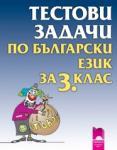 Тестови задачи по български език за 3. клас (ISBN: 9789540122748)