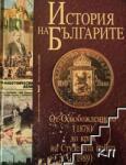История на българите том III (2009)
