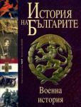 История на българите том V (2007)