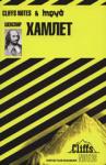 Хамлет (2007)