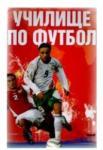 Училище по футбол (2006)