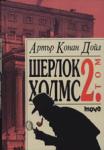 Шерлок Холмс - том II (2007)