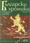 Български хроники Т. 2 (2007)