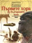 Първите хора по българските земи (2007)