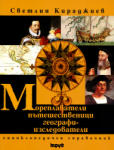 Мореплаватели, пътешественици, географи-изследователи (2007)