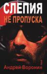 Слепия не пропуска (2007)