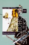Японски загадки: Кикунохана (2007)