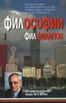 Философии (2007)