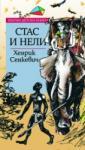 Стас и Нели *Златни детски книги* (2007)
