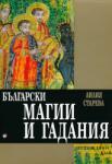 Български магии и гадания (2007)