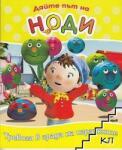 Дайте път на Ноди: Тревога в града на играчките (2008)