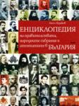 Енциклопедия на правителствата, народните събрания и атентатите в България (2008)