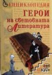 Герои на световната литература (2008)