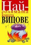 Най-голямата книга вицове (2008)