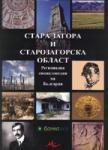 Казанлък в Старозагорска област (2008)