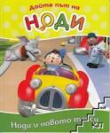 Дайте път на Ноди: Ноди и новото такси (2008)