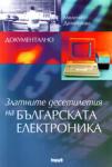 Златните десетилетия на БЪЛГАРСКАТА ЕЛЕКТРОНИКА (2008)