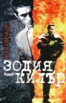 Зодия килър (2008)
