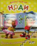 Дайте път на Ноди: Дръж си шапката, Ноди (2008)
