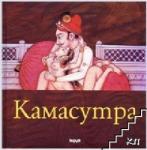Камасутра (2009)