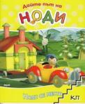 Дайте път на Ноди: Ноди се мести (2009)