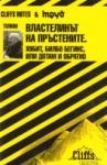Толстой: Война и мир (2009)