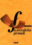Философски речник (2009)