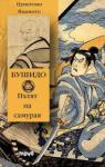 Бушидо. Пътят на самурая (2009)
