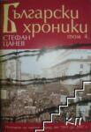 Български хроники - IV том (2009)