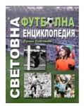 Световна футболна енциклопедия (2010)