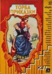 Торба приказки (ISBN: 9789548308915)