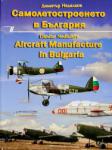 Самолетостроенето в България (2011)