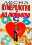 Лесна нумерология на любовта (2012)
