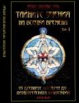 Тайните учения на всички времена, том 1. От древните мистерии до питагорейската философия (2012)