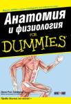 Анатомия и физиология (2012)