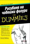Рисуване на човешки фигури For Dummies (2012)