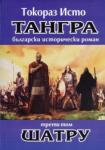Тангра Т. 3: Шатру (2012)