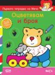 Първата тетрадка на Мечо: Оцветявам и броя (2012)