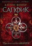 Сапфик (ISBN: 9789542611202)
