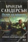 Пътят на кралете - комплект 2 тома (2012)