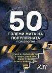 50 големи мита на популярната психология (ISBN: 9786191520640)