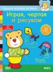 Първата тетрадка на Мечо: Играя, чертая и рисувам (ISBN: 9786191510054)