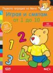 Първата тетрадка на Мечо: Играя и смятам от 1 до 10 (ISBN: 9786191510078)