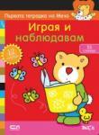 Първата тетрадка на Мечо: Играя и наблюдавам (ISBN: 9786191510061)